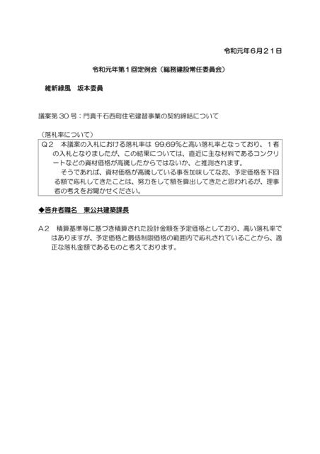 議案30号_坂本委員_門真千石西町住宅建替事業の契約締結について_公共建築課.jpg