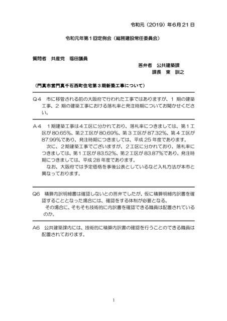 議案30号_福田委員_門真千石西町住宅建替事業の契約締結について_公共建築課.jpg